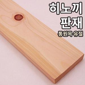 히노끼 유절 통목판재