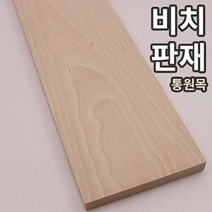 비치 통목판재