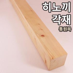 히노끼 통목각재