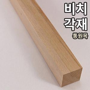 비치 통목각재