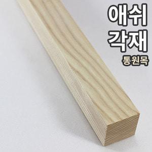 화이트애쉬 통목각재