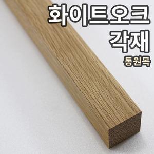 화이트오크 통목각재