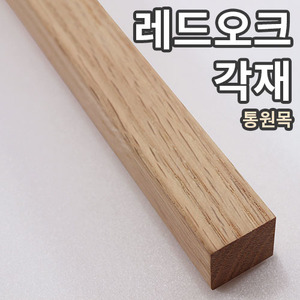 레드오크 통목각재