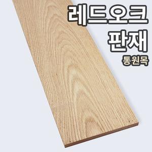 레드오크 통목판재