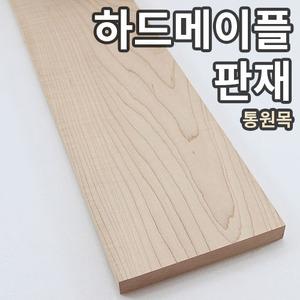하드메이플 통목판재