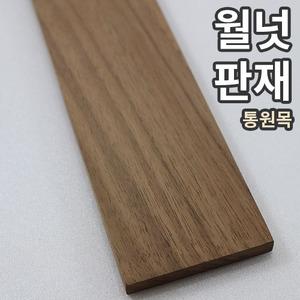 월넛 통목판재