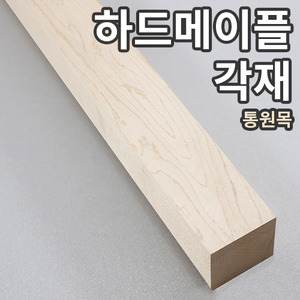 하드메이플 통목각재