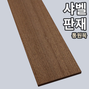 샤벨 통목판재