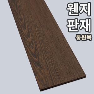 웬지 통목판재