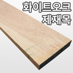 화이트오크 제재목