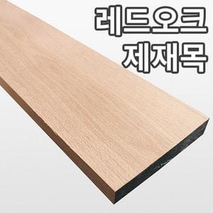 레드오크 제재목