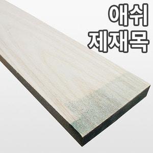 화이트애쉬 제재목