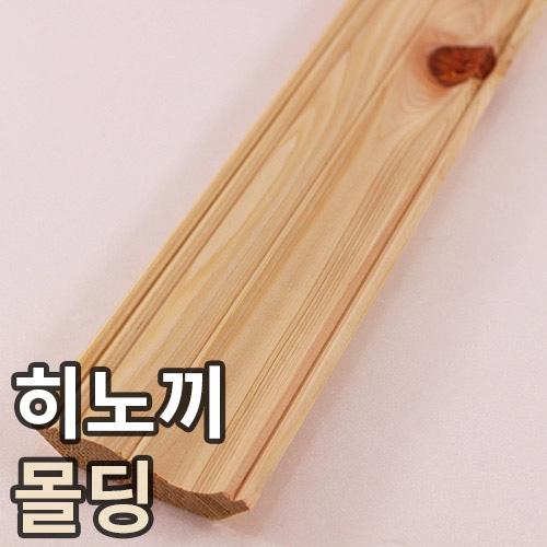 히노끼 몰딩